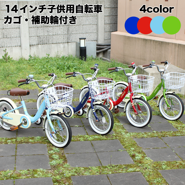 【送料無料】子供用自転車 14インチ 自転車 キッズ ジュニア 幼児用自転車 低床フレーム 自転車 CHIBICLE チビクル 14インチ 子供用自転車 子供用自転車 男の子 女の子 MKB14-34