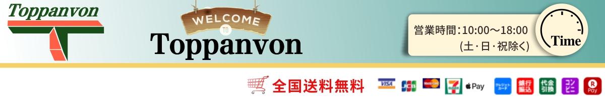 Toppanvon:生活家電の専門店