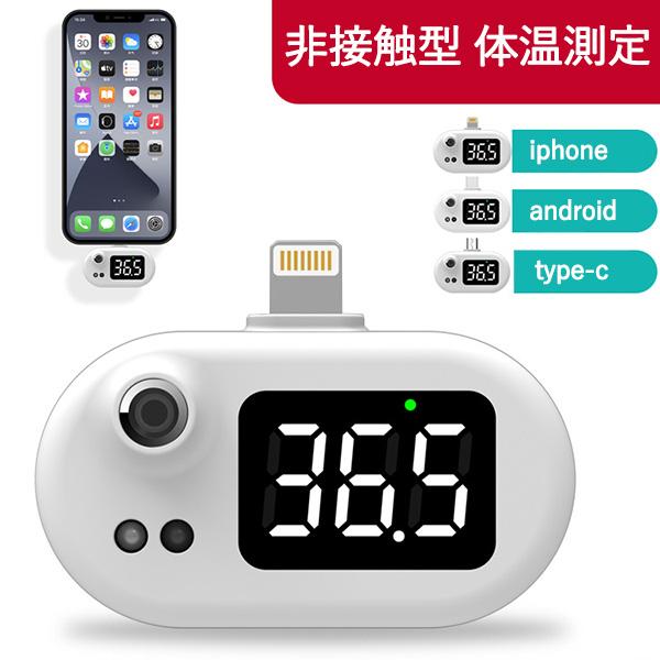 非接触型体温計 usb 携帯電話測定 携帯便利 アプリ不要 携帯 体温計 usb測定 おすすめ 1秒測定 非接触 USB接続 保育園用 簡単操作 学校 スマートセンサー 卓越 使いやすい 会社用 3タイプ 体温測定 ミニ 温度計