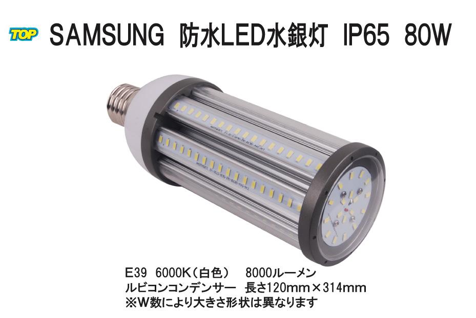 SamsungIP65防水LED水銀灯コーン型 80W E39 8000LM 品番TK-SCL-80W