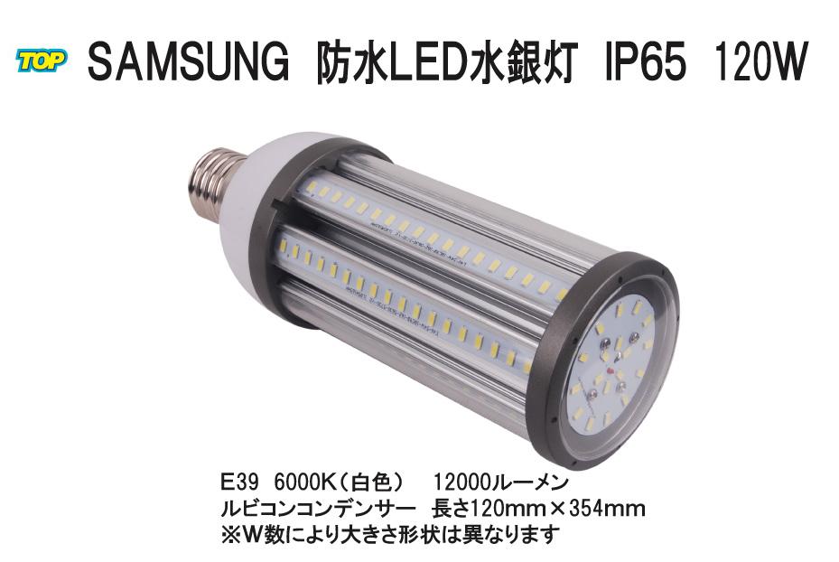 Samsung IP65防水LED水銀灯コーン型 120W E39  12000LM 品番TK-SCL-120W