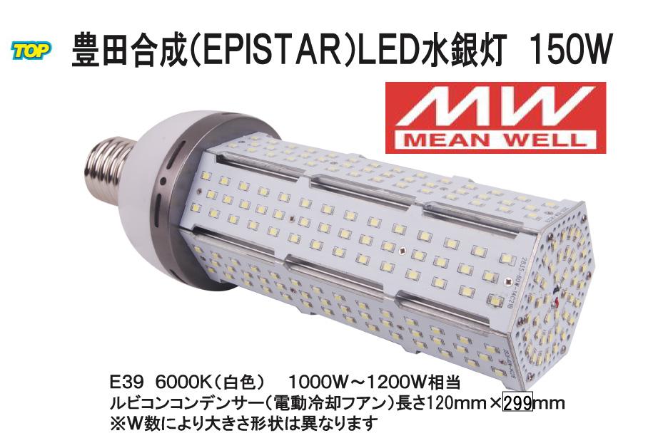 世界最高峰 MWドライバー搭載 Epistar LED水銀灯(コーン型)150W E39 18000LM 1500W~2000W相当 品番TK-TCL-150W