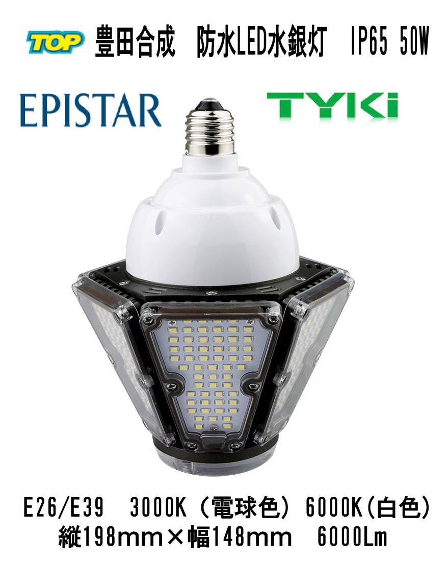 EPISTAR 天井照明/街路灯 IP65防水LED水銀灯天井型 50W E26/E39 6000LM 品番