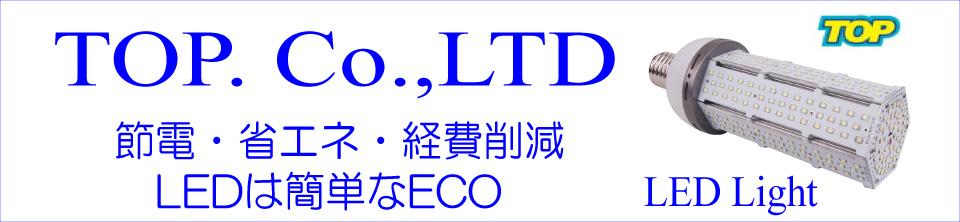 株式会社TOP:LED照明器具/カー用品の販売