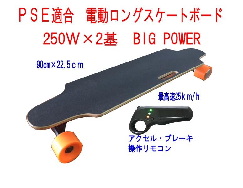 電スケ PSE適合 電動ロングスケートボード リモコン付き モーター2基 最高速30km/h