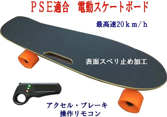 Denska Short 電動スケートボード リモコン付き 2スピードモード キックスタート 最高速20km/h PSE適合
