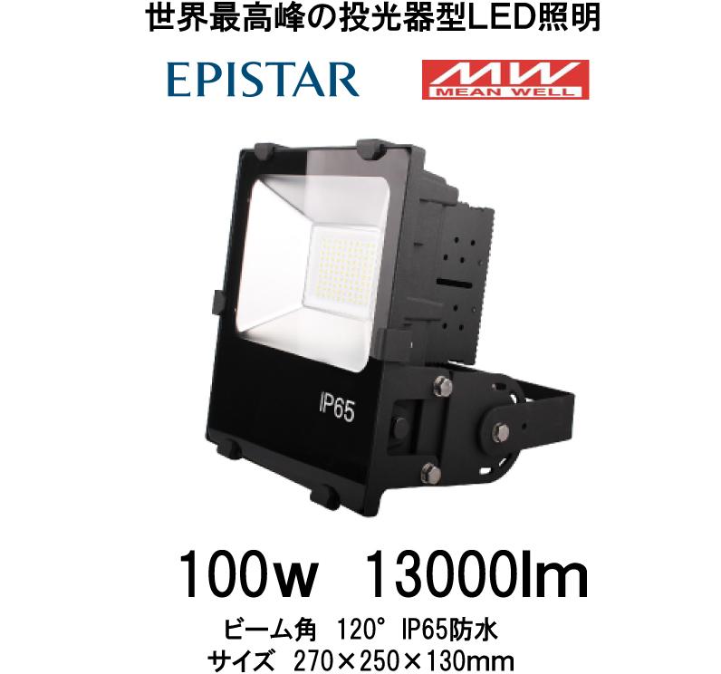 世界最高峰MWドライバー搭載 LED投光器 100W IP65防水 13000Lm