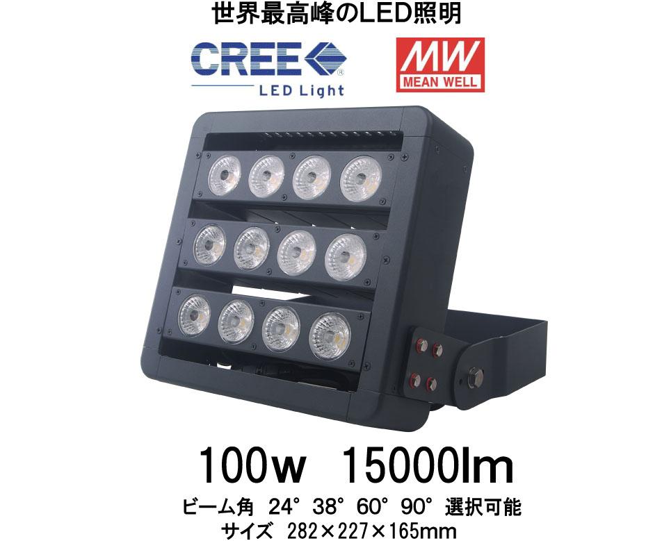 世界最高峰 CRRE LEDチップ MWドライバー搭載 LED投光器 100W IP65防水 15000Lm