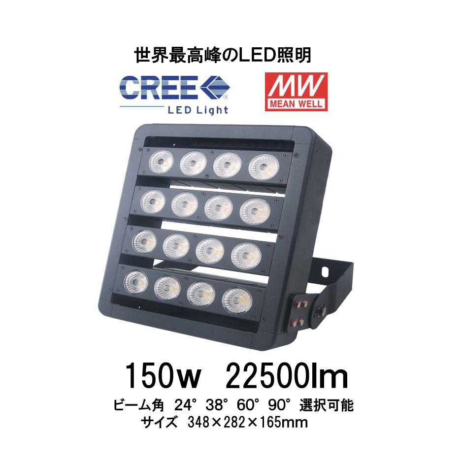 世界最高峰 CRRELEDチップ MWドライバー搭載 LED投光器 150W IP65防水 22500Lm