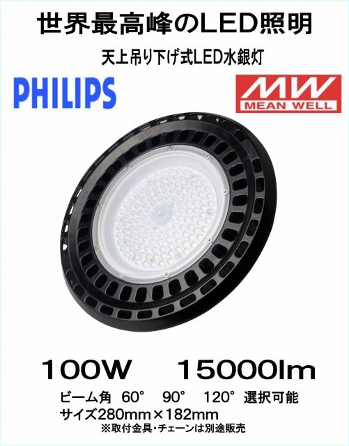 世界最高峰 PHILIPSチップ MWドライバー搭載 LED吊り下げ式水銀灯 100W 15000Lm