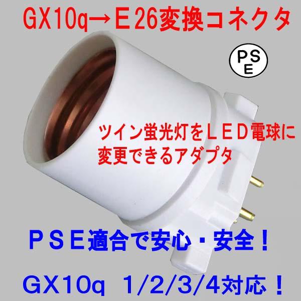 PSE適合■GX10q(完全対応)→E26変換コネクタ(アダプタ)100個セット 品番KS-GX10q-E26 適合 FPL4 FPL6 FPL9 FPL13 FDL9 FDL13 FDL18 FDL27 FHSD11 FHSD15 FHSD20 FUL6 FUL9 FUL13L FML9 FML13 FML18 FML27