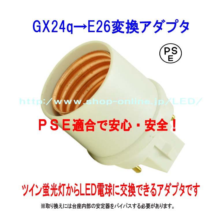 PSE適合■GX24q(完全対応)→E26変換コネクタ(アダプタ)100個セット 品番KS-GX24q-E26