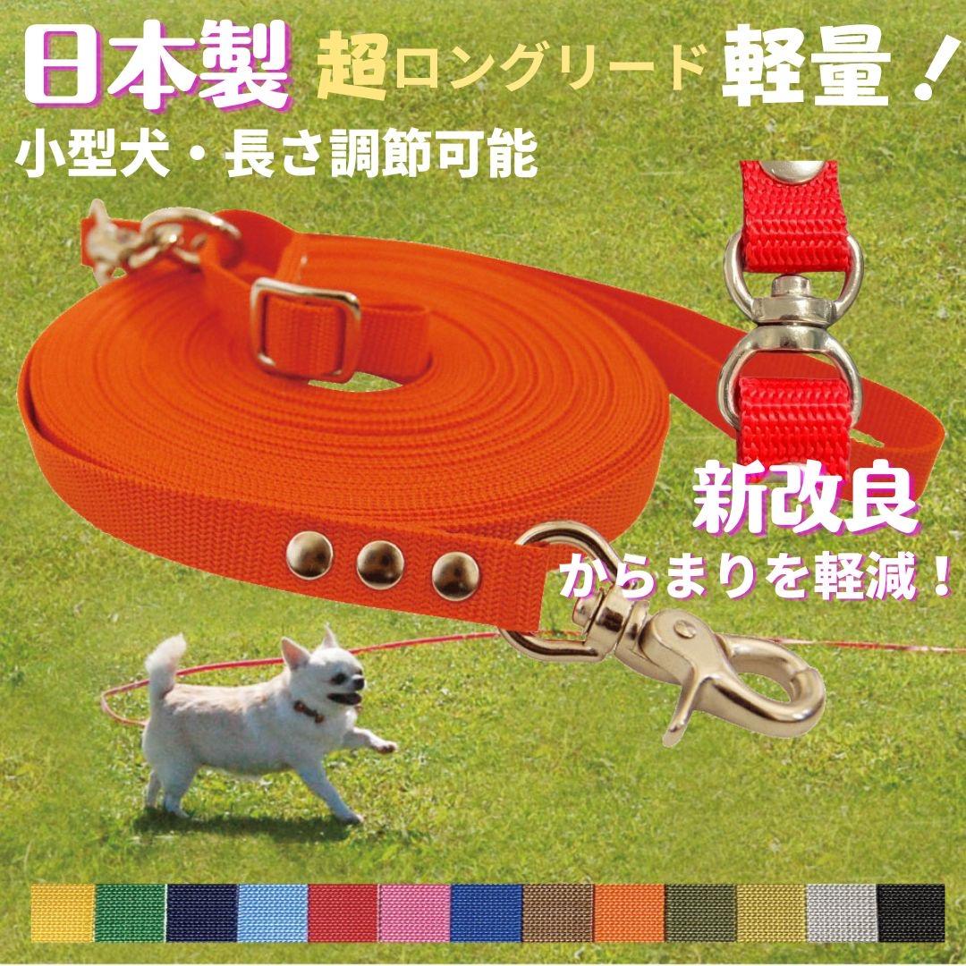 発送も早い!日本製の超ロングリード(トレーニングリード)!!毎日がドッグラン気分!TOPWAN トップワン 元祖 超ロングリード10m 小型犬(長さ調節が可能) トップワン 犬 広場で遊べます! しつけ教室 愛犬訓練用