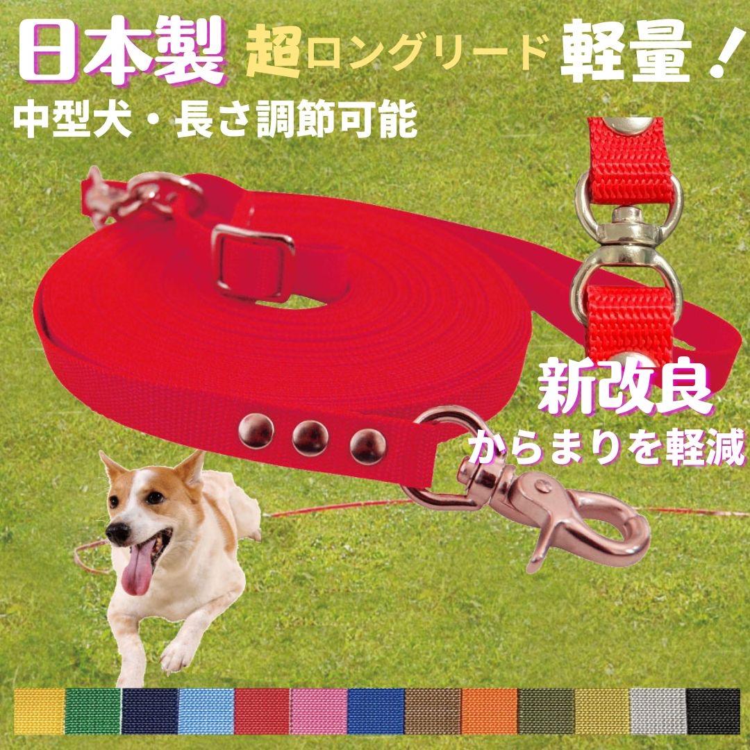 色も豊富で発送も早い!水に沈まない日本製の超ロングリード(トレーニングリード)はしつけ教室や愛犬訓練用でも大活躍!! TOPWAN トップワン 中型犬 超ロングリード15m (長さ調節が可能) トップワン 犬 広場で遊べます! しつけ教室 愛犬訓練用