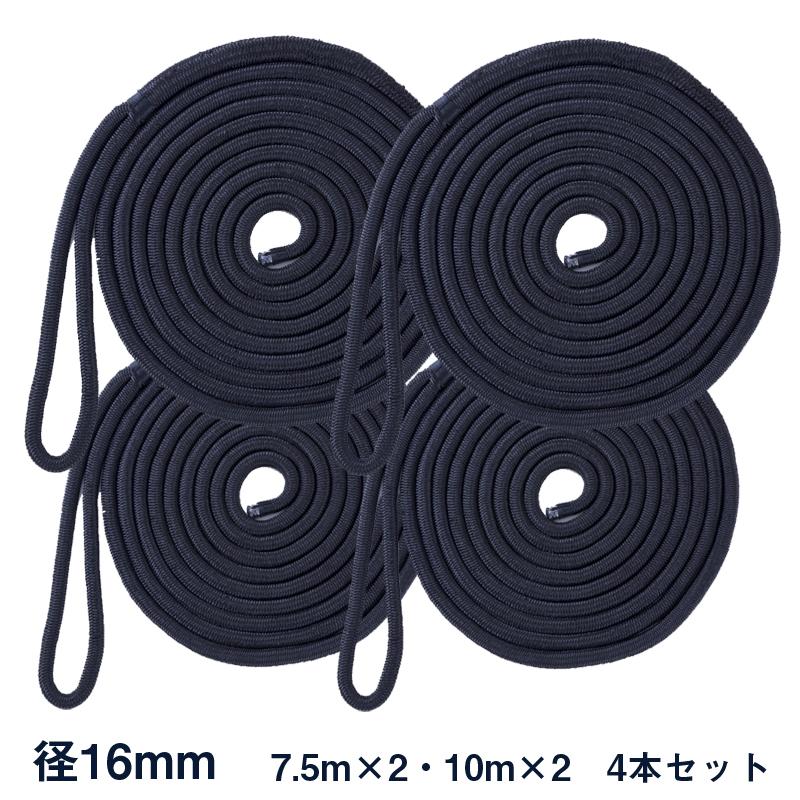 片端をアイスプライス加工したブラックカラーの係船ロープ破断強度は国内最大級 径16mmダブルブレイドポリエステル ブラックラインロープ アイ加工 大好評です 数量は多 長さ7.5mx2 10mx2 お得な4本セット