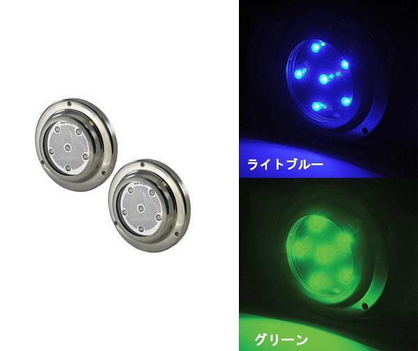 LED水中ライト(ペアセット) ブルー/グリーン