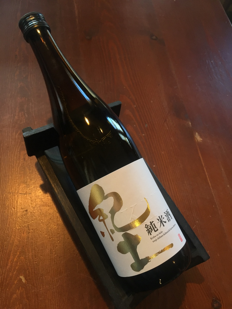 平和酒造 数量限定 紀土 高い素材 KID 純米酒720ml