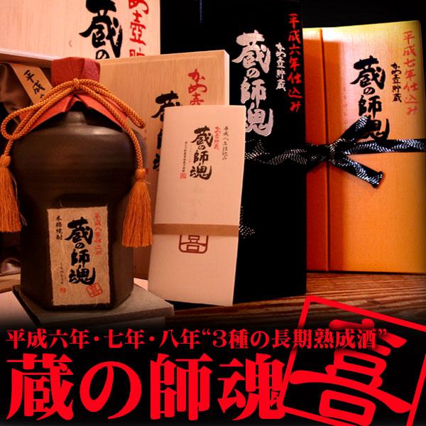 """【小正醸造】蔵の師魂 """"喜""""飲み比べSET(各720ml)"""