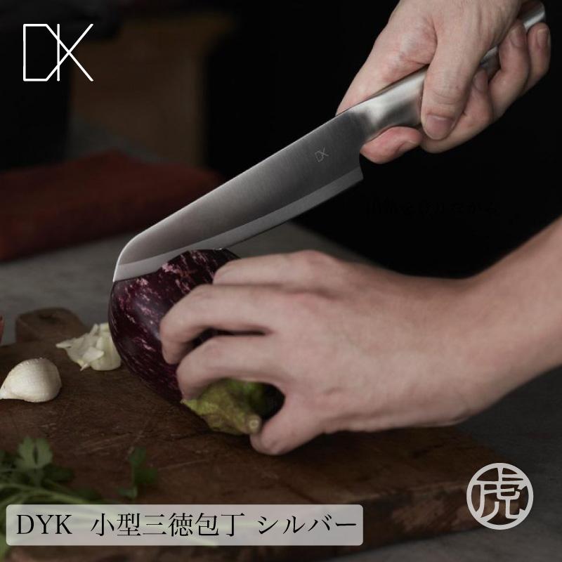 国内正規品 DYK ダイク 食洗機対応 切れ味抜群 日本製 小型 三徳包丁 文化包丁 万能包丁 注文後の変更キャンセル返品 銀色 ステンレス ナイフ シルバー