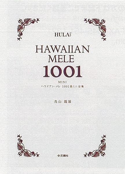フラダンス ハワイ語 書籍『ハワイアン・メレ1001曲 ミニ全集』