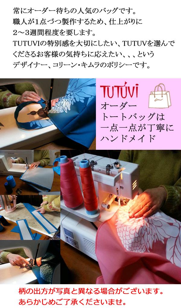 オーダーができるフラダンス用のレッスンバッグ。ハワイで職人がハンドプリントしたTUTUVIのファブリックをトートバッグに製作します。ハンドメイドです。