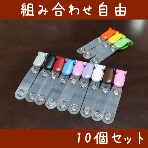 【何個でも送料164円】激安 バンドクリップ 移動ポケットに ポケットバックに 10個セット メール便