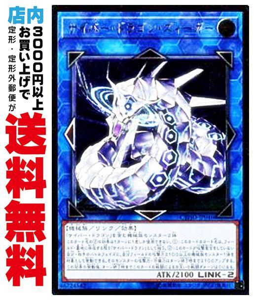 【】サイバー・ドラゴン・ズィーガー (20th Secret/CYHO-JP046)8_L/光2