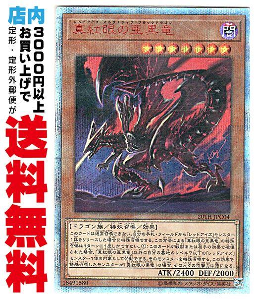 【】真紅眼の亜黒竜 (20th Secret/20TH-JPC04)3_闇7
