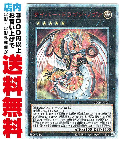 【】サイバー・ドラゴン・ノヴァ (20th Secret/20CP-JPT08)6_X/光5
