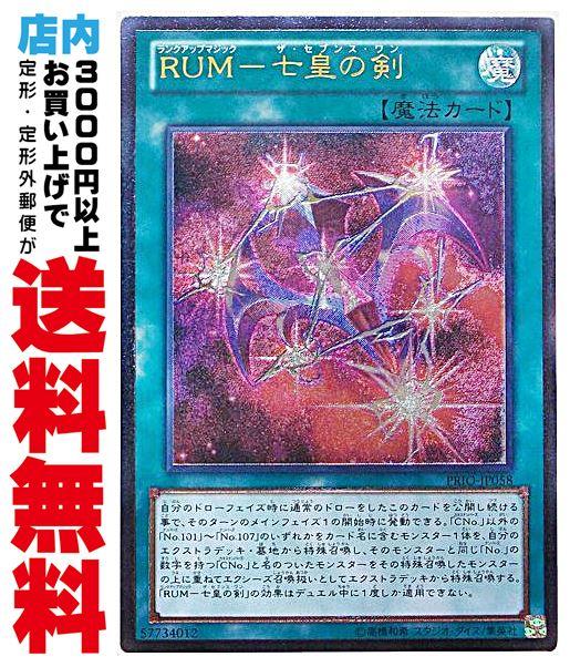 3000円 税込 ショップ 以上で 定形 外 郵便 1_通常魔法 サービス 中古 送料無料 - Ultimate RUM-七皇の剣