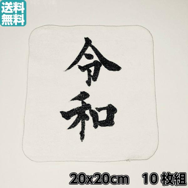 令和 (れいわ)REIWA 新元号 ミニタオル 10枚組 20 × 20cm ミニハンカチタオル 記念 天皇 即位 おめでとう