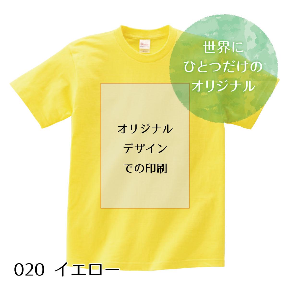 ネットでオリジナルデザインが簡単にできます! すぐあいたい工房オリジナルTシャツ (キッズサイズ/ イエロー) お好きなデザインで制作いたします