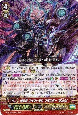 """黑暗龙supekutoraru·胸罩明星""""Diablo""""(旅行车保护)(RRR)(刃华越过)"""