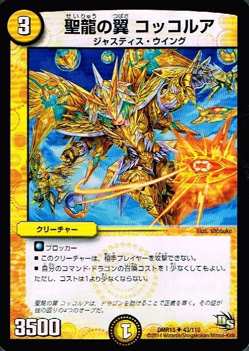 聖龍的翅膀kokkorua(deyuerumasutazu)(安一般)(龍解蛾Igin蛾)
