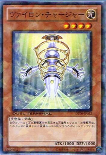 Vai LON charger (GI) (normal) (duel Terminal Vai long descent)