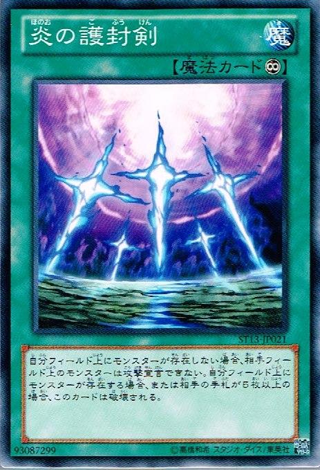 ★ ★ flames sealing swords (normal) st13-jp021