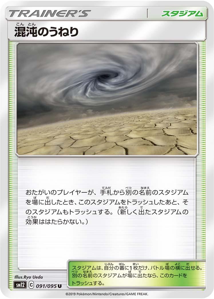 ポケモンカード 混沌のうねり SM12 091/095 U 【ランクA】 【中古】