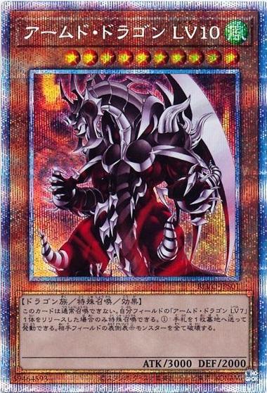 【ランクA】 プリズマティックシークレット 遊戯王 【中古】 BLVO-JPS01 アームド・ドラゴン LV10