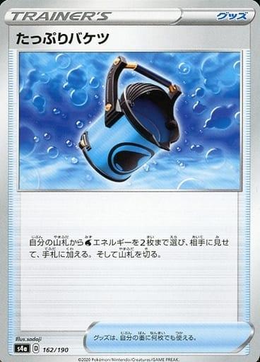 ポケモンカード たっぷりバケツ S4a 162/190 【ランクA】 【中古】