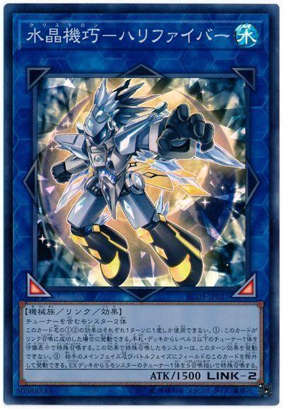 遊戯王 水晶機巧-ハリファイバー RC03-JP027 スーパー 【ランクA】 【中古】