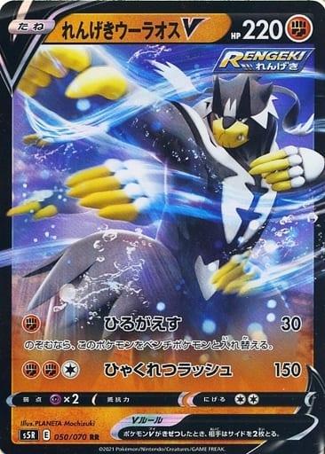 ポケモンカード れんげきウーラオスV S5R 050/070 RR 【ランクA】 【中古】