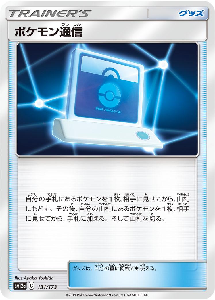 ポケモンカード ポケモン通信 SM12a 131/173 【ランクA】 【中古】