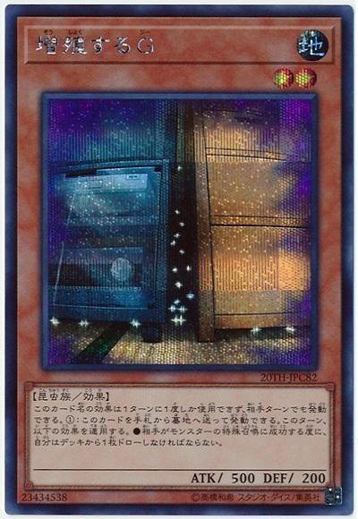 遊戯王 増殖するG 20TH-JPC82 シークレット 【ランクA】 【中古】