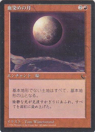 マジックザギャザリング MTG 赤 日本語版 血染めの月/Blood Moon CHR-46 アンコモン【ランクA】【中古】