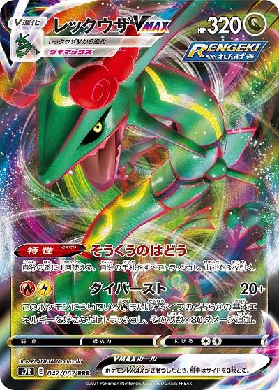 ポケモンカード レックウザVMAX S7R 047/067 RRR 【ランクA】 【中古】
