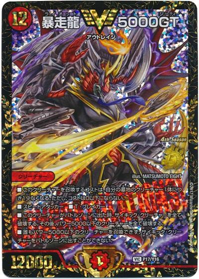 デュエルマスターズ 暴走龍 5000GT P17/Y16 プロモ DuelMasters【ランクA】【中古】