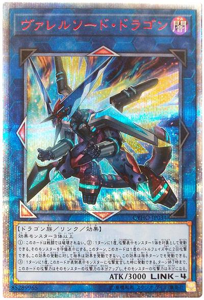 遊戯王 ヴァレルソード・ドラゴン CYHO-JP034 20thシークレット【ランクA】【中古】