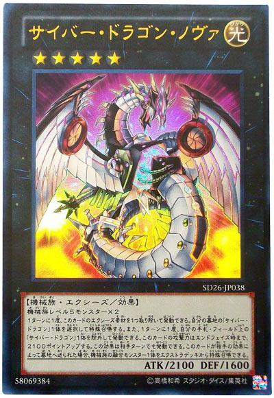 遊戯王 サイバー・ドラゴン・ノヴァ SD26-JP038 ウルトラ 【ランクB】 【中古】