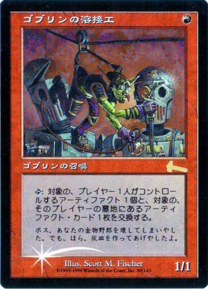 マジックザギャザリング MTG 赤 日本語版 ゴブリンの溶接工/Goblin Welder ULG-80 レア Foil【ランクA】【中古】