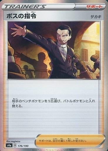 ポケモンカード ボスの指令 サカキ S4a 176/190 【ランクA】 【中古】